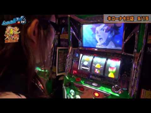 真・スロ番 〜秋の陣〜 vol.13