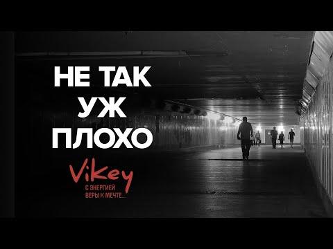 Стих «Не так уж плохо» А.Васильченко, читает В. Корженевский, 0+