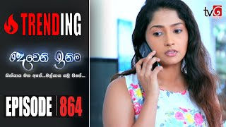 Deweni Inima | Episode 864 17th July 2020 Thumbnail