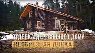 видео Отделка потолка в деревянном доме: популярные варианты