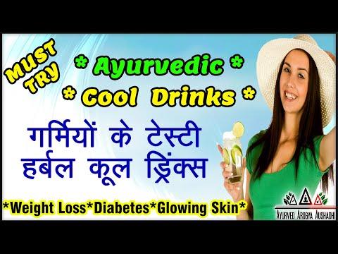must-try---ayurvedic-cool-drinks---गर्मियों-के-हर्बल-कूल-ड्रिंक्स---weightloss*diabetes*glowing-skin