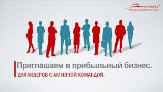 Приглашаем в прибыльный бизнес.  Предложение для Лидеров с активной командой от Компании МейТан(Российская косметическая компания МейТан приглашает Вас, Лидеров, вместе со своей командой применить свои..., 2016-05-18T10:09:27.000Z)