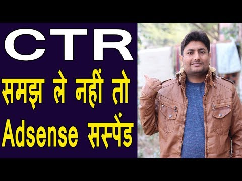 What Is CTR In Youtube | How To Decrease CTR of Google Adsense | Full Explained