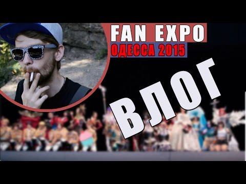 Fan Expo Odessa 2015 Vlog | Фан Экспо Одесса 2015 Влог | Geek Show 1 season