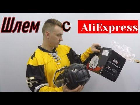 Хоккейный шлем с Алиэкспресс