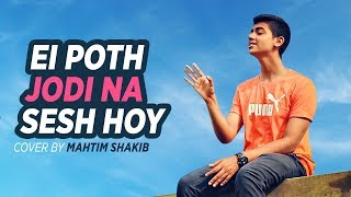 Ei Poth Jodi Na Sesh Hoy - Prithwi Raj Ft. Mahtim Shakib Mp3 Song Download