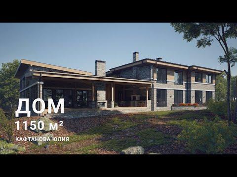 Дом 1150 м2, презентация проекта из керамических блоков Porotherm || Корпорация GOOD WOOD