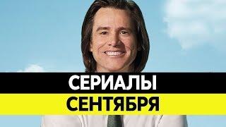НОВИНКИ СЕРИАЛОВ СЕНТЯБРЬ 2018. Самые лучшие сериалы осени 2018 года. Топ сериалов!