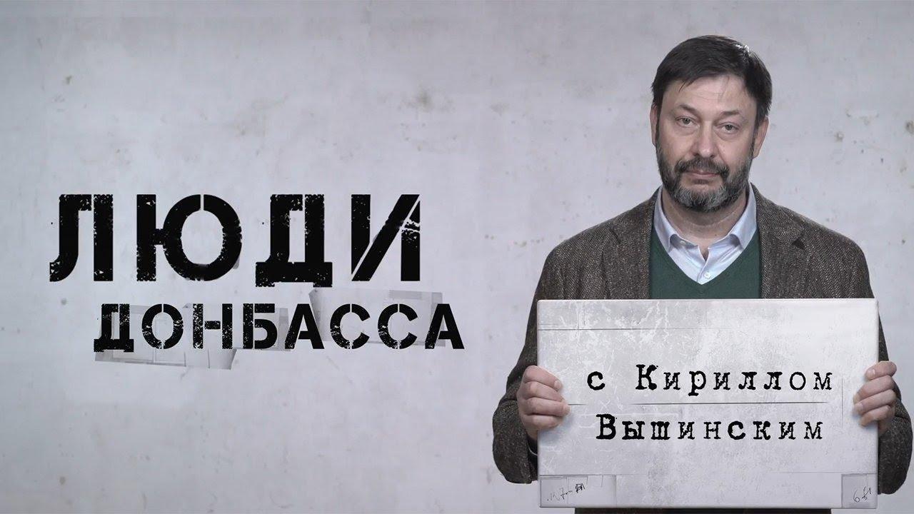 Люди Донбасса