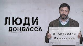 """Люди Донбасса"""". Эмиль Фисталь: """"язык — это то, с чего началась война"""""""