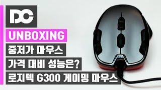[DC튜브] 중저가 마우스 가격 대비 성능은? 로지텍 …