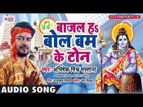 #Bajal Ha Bol Bam Ke Tone #Abhishek Mishra Mastana Bhakti Song ~ Bhojpuri Hit Kanwar Song 2018