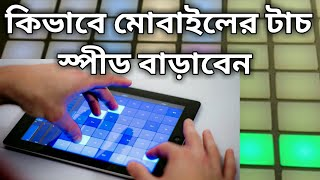 [bangla] How to Repair Android Phone Touchscreen - Easy 2018 (Not Working, Slow Response, Lags)