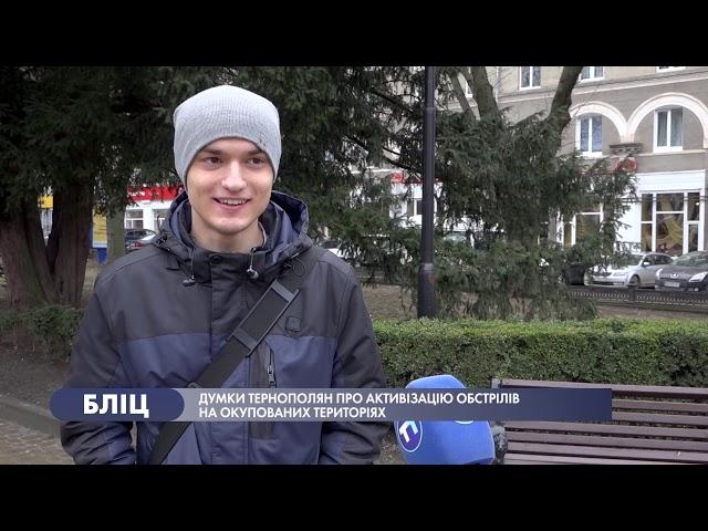 Думки тернополян про активізацію обстрілів на окупованих територіях