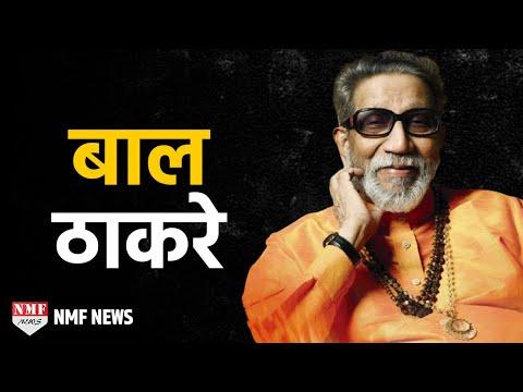 Bal Thackeray जो Mumbai का Badshah था, है और रहेगा