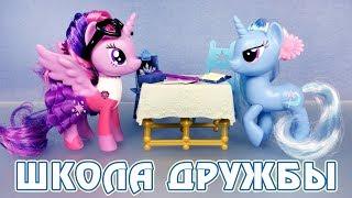 Твайлайт учит Трикси - Школа Дружбы - обзор игрушек My Little Pony