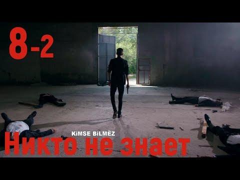 8 серия Никто не знает анонс 2 фрагмент русские субтитры HD Trailer (English Subtitles)