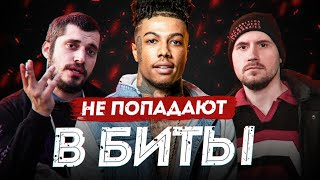 РЭПЕРЫ ПЕРЕСТАЛИ ПОПАДАТЬ В БИТ!? /BLUEFACE, ПАША ТЕХНИК, DIRTY MONK, ЛАРИН
