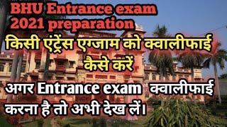 Any entrance exam preparation 2021|BHU entrance exam preparation|एंट्रेंस एग्जाम की तैयारी कैसे करें