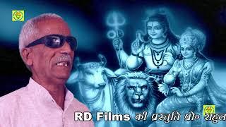 Mhasye Ranbeer Singh Nangli Sdaran // Bam Bam Bhola He // RD Films (...9719375661...8006942092..)