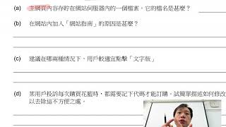 Publication Date: 2021-04-17 | Video Title: HKCEE CIT 2005 IID Q2a-b