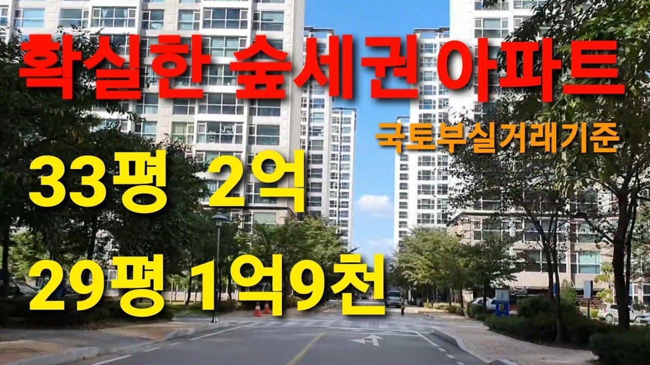 아파트33평2억원 숲세권아파트