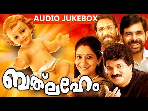 Superhit Malayalam Carol Songs | Bethlehem [ 2015 ] | New Carol Song Album | Audio Jukebox