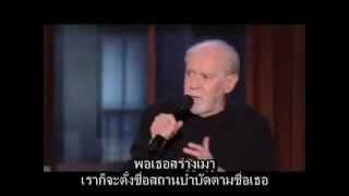 George Carlin - จงตั้งคำถาม [ซับไทย]