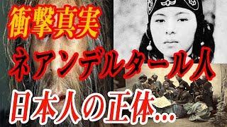 【衝撃】日本人はネアンデルタール人の遺伝子を最も強くもつ民族だった...