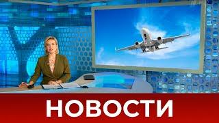 Выпуск новостей в 07:00 от 21.09.2021