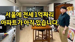2021년인데 전세 1억 5백만원짜리 아파트가 서울에 …