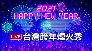 【全程LIVE】2021全台跨年煙火秀看這邊!台北101、劍湖山、義大煙火一次看 LIVE