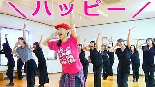 ジャズダンス振り付け レッスン☆かっこいい×かわいい×簡単(曲:Happy-Pharrell Williams/Dance)~仙台大衆舞踊団・Japanese正月マン編 thumbnail