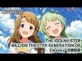【アイドルマスター ミリオンライブ!】「虹色letters」「想い出はクリアスカイ」試聴動画