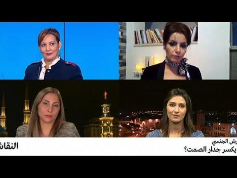 التحرش الجنسي: من يكسر جدار الصمت؟  - 22:22-2017 / 10 / 17