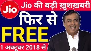 jio new sim offer make money from home speed wealthy. Black Bedroom Furniture Sets. Home Design Ideas