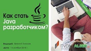 Как стать Java разработчиком?