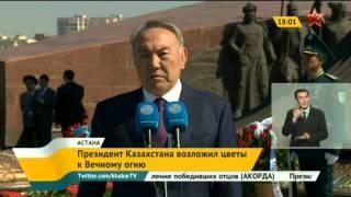 видео: Президент Казахстана возложил цветы к монументу «Отан ораушылар»