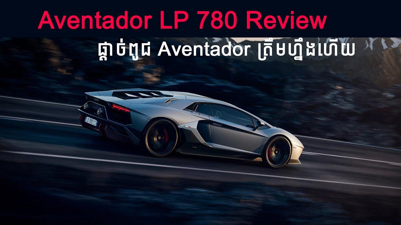 Lamborghini Aventador LP 780-4 Ultimate Review I Advan Auto