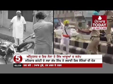 The clash between the Shiv Sena And Sikh's In Amritsar, 3 Sikhs Areested by Police