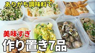 『作り置きおかず7品』☆家庭にありがちな調味料で簡単美味しいおかず!☆【副菜/お弁当】