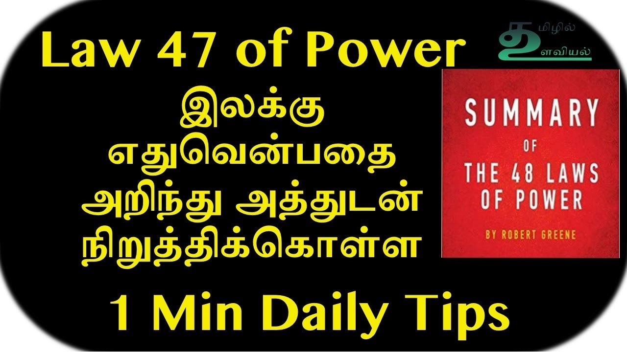 Law 47 of 48 Laws of Power   Dr V S Jithendra - YouTube