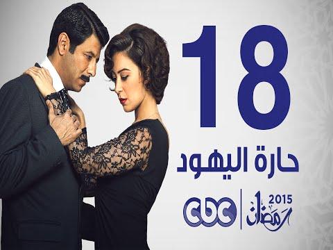 مسلسل حارة اليهود الحلقة 18 كاملة HD 720p / مشاهدة اون لاين