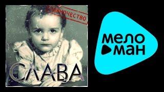 СЛАВА - ОДИНОЧЕСТВО   (альбом) / SLAVA - ODINOCHESTVO