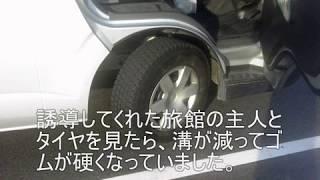 危ないトヨタレンタカー