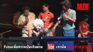 Repeat youtube video ประถมบันเทิงศิลป์ ณ ตะวันแดงชุมแพ ตลกย่ากินปลิง
