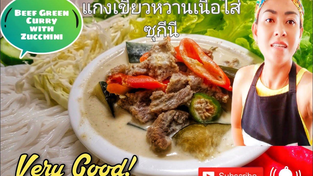 EP75 เเกงเขียวหวานเนื้อใส่ซุกินี🥒 ง่ายๆ #อร่อยด้วย ‼️พร้อมวิธีทำ Beef Green Curry with Zucchini