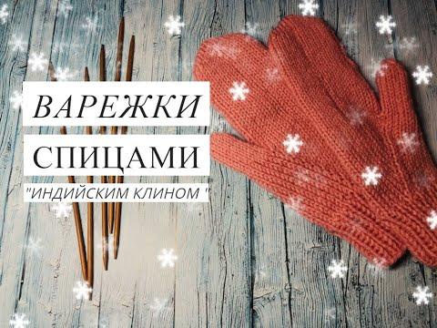 ВАРЕЖКИ СПИЦАМИ//ИНДИЙСКИМ КЛИНОМ