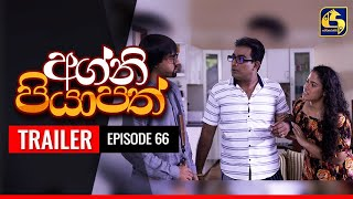 Agni Piyapath Episode 66 TRAILER|| අග්නි පියාපත්  ||  06th November 2020 Thumbnail