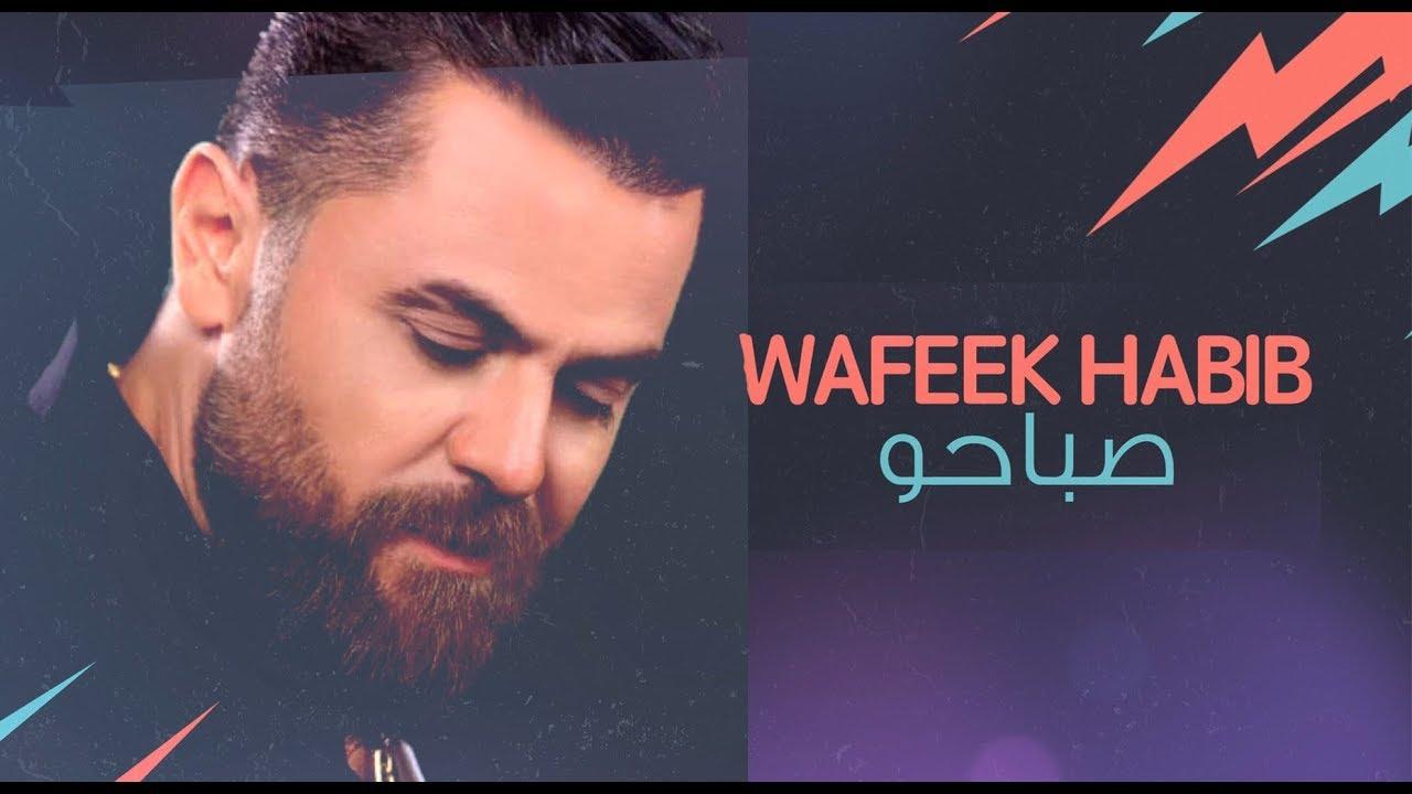 Wafeek Habib  - Sabaho [Official Lyrics Video 2020] وفيق حبيب  /  صباحو